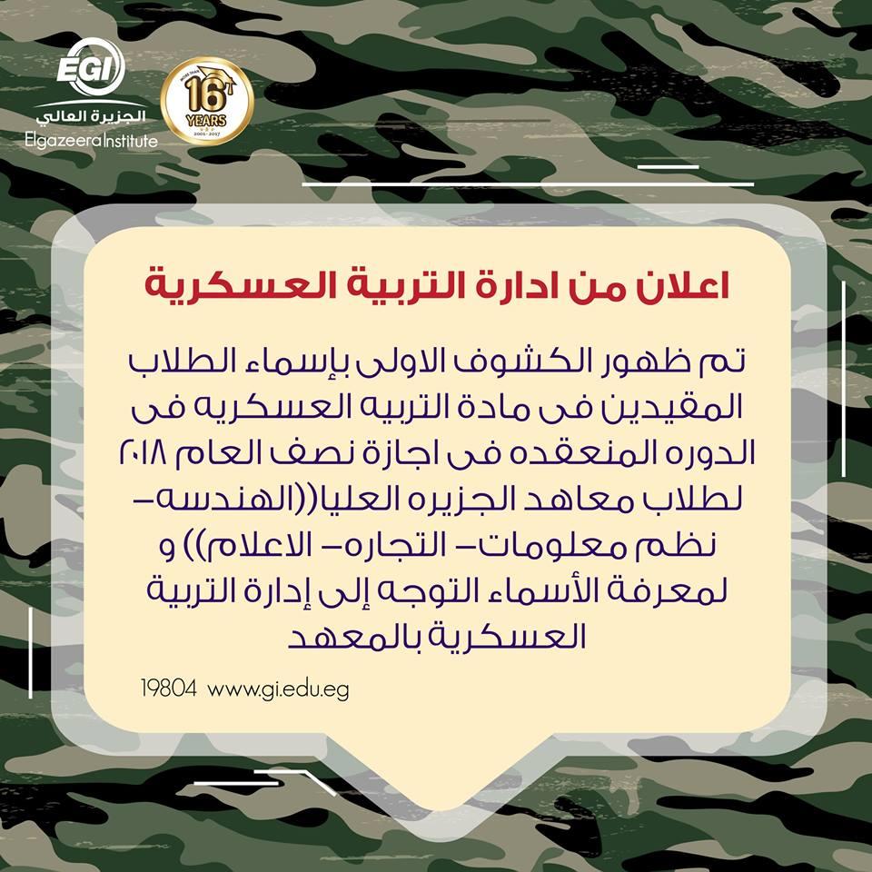 اعلان من ادارة التربيه العسكريه