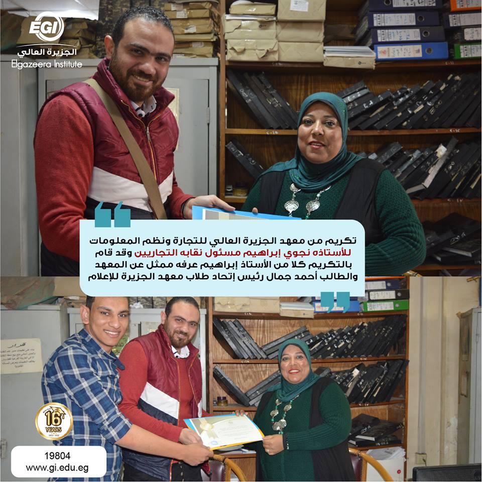 تكريم معهد الجزيرة للاستاذة نجوى ابراهيم مسئول نقابة التجاريين